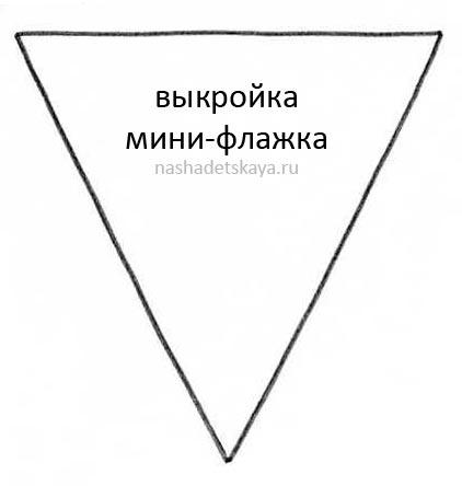 Выкройка флажка