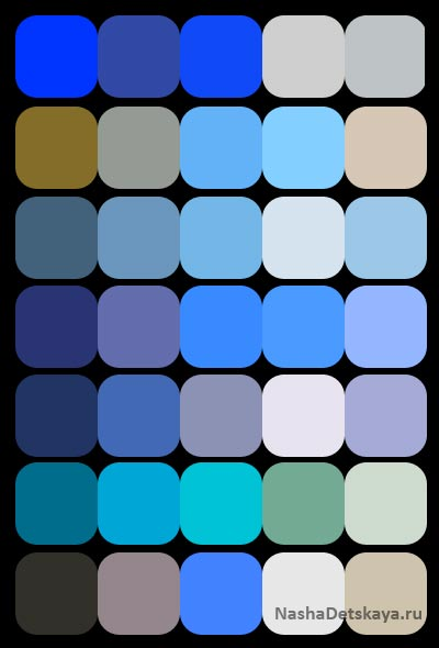 Оттенки синего, голубого, бирюзового и их сочетания