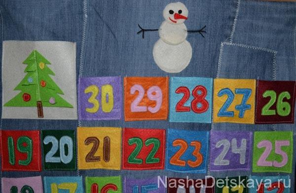Адвент-календарь с кармашками из фетра