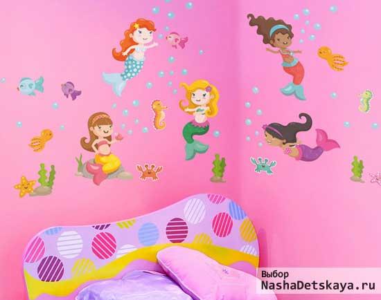 Комната для маленькой девочки с наклейками русалками